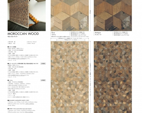 MOROCCAN WOOD